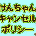 限定銘柄スペシャルイベント キャンセルポリシーなど(一般用) | けんちゃん 日本酒セルフ飲み放題