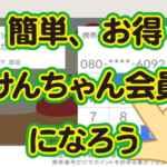 【お得】【簡単】「けんちゃん会員」になろう! | けんちゃん 日本酒セルフ飲み放題